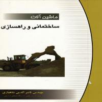 توضيحات کتاب ماشین آلات ساختمانی و راهسازی –ناصر الدین شاهبازی -یاوریان