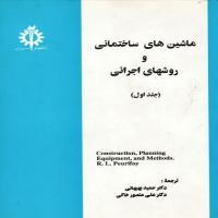توضيحات کتاب ماشین های ساختمانی و روشهای اجرائی –حمید بهبهانی – دانشگاه علم وصنعت ایران