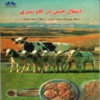 کتاب  انتقال جنین  در گاو شیری  مرتضی  مهردادفر