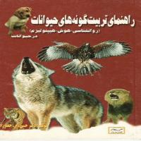 کتاب   راهنمای تربیت  گونه های حیوانات (روانشناسی هوش هیپنوتیزم) درحیوانات حسن .م. جعفر زا