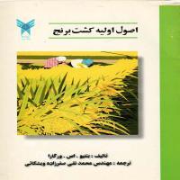 کتاب  اصول اولیه  کشت برنج  محمد نقی  صفرزاده ویشکانی