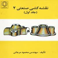 توضيحات کتاب نقشه کشی صنعتی 2 جلد اول مهندس محمود مرجانی دانشگاه یزد