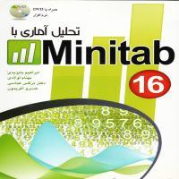 توضيحات کتاب تحلیل آماری با MINITAB 16 ابراهیم بایزیدی