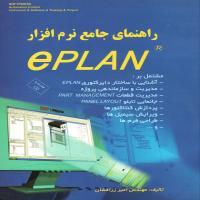 توضيحات کتاب راهنمای جامع نرم افزار EPLAN مهندس امیر زرافشان