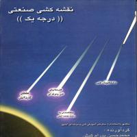 توضيحات کتاب نقشه کشی صنعتی درجه یک محمد حسن پدارم کیش