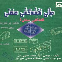 توضيحات کتاب مبانی نقشه کشی صنعتی 1 مهندس سید محمد حسین شبر