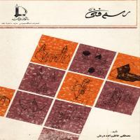 توضيحات کتاب رسم فنی عمومی مهندس حسین جمالی