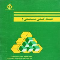 توضيحات کتاب نقشه کشی صنعتی 1 مهندس حبیب اله حدادی دانشگاه علم و صنعتی ایران