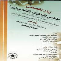 توضيحات کتاب زبان تخصصی  مهندسی ژئوماتیک ( نقشه برداری ) -  منصور سبز علی - ماهواره