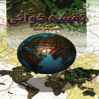 توضيحات کتاب نقشه خوانی عباس جعفری – سازمان جغرافیایی نیروهای مسلح