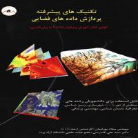 توضيحات کتاب تکنیک های پیشرفته پردازش داده های فضائی  – میلاد بهرامیان – ماهواره