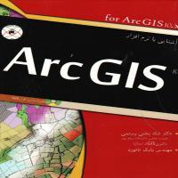 توضيحات کتاب آشنایی با نرم افزار Arc GIS – شاه بختی رستمی - ماهواره