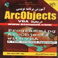 توضيحات کتاب آموزش برنامه نویسی Arc Objects  در محیط VBA – سید رضا هاشمی پیکر – کیان رایانه سبز