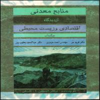 توضيحات کتاب منابع معدنی از دیدگاه اقتصاد و زیست محیطی –فرید مر – ویژه نشر