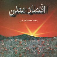 توضيحات کتاب اقتصاد معدن دکتر کاظم اورعی نشر علوم دانشگاهی
