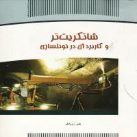 توضيحات کتاب شاتکریت تر و کاربرد آن در تونلسازی علی رویانفر سازمان انتشارات جهاد دانشگاهی