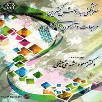 توضيحات کتاب  سرشکنی  به روش کمترین  مربعات  و آزمون های  فرض همراه با لوح فشرده    مسعود مشهدی  ح