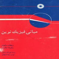 کتاب  مبانی فیزیک نوین   علی اکبر بابایی