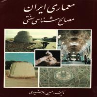 توضيحات کتاب معماری ایران مصالح شناسی سنتی –حسین زمرشیدی –انتشارات آزاده