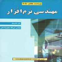 توضيحات کتاب مهندسی نرم افزار – عین الله جعفرنژاد – علوم رایانه