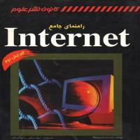 توضيحات کتاب راهنمای جامع Internet – آزیتا ذوالنور - علوم