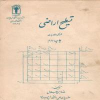 توضيحات کتاب تسطیح اراضی طراحی و محاسبات رضا ابن جلال