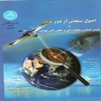 توضيحات کتاب اصول سنجش از دور نوین کاظم علوی پناه دانشگاه تهران