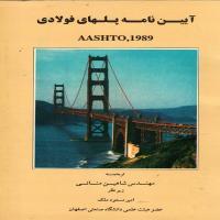توضيحات کتاب آیین نامه پلهای فولادی AASHTO ,1988 مهندس شاهین منانی