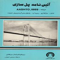 توضيحات کتاب ایین نامه پل سازی (دکتر کمال میر طلائی) نشر ارکان اصفهان