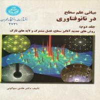 توضيحات کتاب مبانی علم و سطح در نانو فناوری دکتر هادی سوالونی