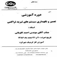 توضيحات جزوه دوره آموزشی تعمیر و نگهداری سیستم های تبرید تراکمی – احمد کاویانی – شهرکرد