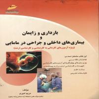 کتاب  بارداری و زایمان  وبیماری های داخلی و حراحی  در مامایی