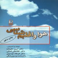 توضيحات کتاب هوا و اقلیم شناسی – امین علیزاده – دانشگاه فردوسی مشهد