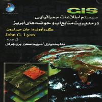 توضيحات کتاب GIS  سیستم اطلاعات جغرافیایی در مدیریت منابع آب و حوضه های آبریز- ندا بختیاری -ترآوا