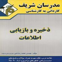 توضيحات کتاب مدرسان شریف کاردانی به کارشناسی ذخیره و بازیابی اطلاعات – محمد رضا نامی