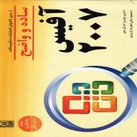 توضيحات کتاب ساده و واضح آفیس 2007 – محمود دیانی - نص