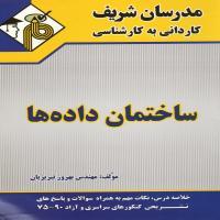 توضيحات کتاب مدرسان شریف کاردانی به کارشناسی ساختمان داده ها بهروز تبریزیان
