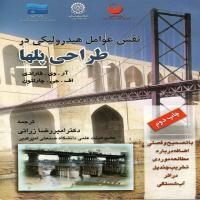 توضيحات کتاب نقش عوامل هیدرولیکی در طراحی پلها دکتر امیر رضا زراتی