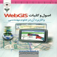 توضيحات کتاب اصول و کلیات webgis و کاربرد ان در علوم مهندسی مهندس سید محمد رضا حسینی