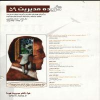 توضيحات مجله گزیده مدیریت 59