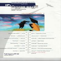توضيحات مجله گزیده مدیریت 130