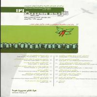 توضيحات مجله گزیده مدیریت 121
