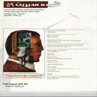 توضيحات مجله گزیده مدیریت 43