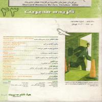 توضيحات مجله گزیده مدیریت 134