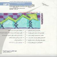 توضيحات مجله گزیده مدیریت 136