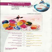 توضيحات مجله گزیده مدیریت 100
