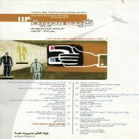 توضيحات مجله گزیده مدیریت 114