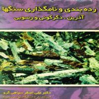 توضيحات کتاب رده بندی و نامگذاری سنگها آذرین دگرگونی و رسوبی دکتر علی اضغر سپاهی گرو
