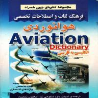 توضيحات کتاب فرهنگ لغات و اصطلاحات تخصصی هوانوردی انگیسی به فارسی داود شکوهی نیا