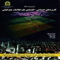 توضيحات کتاب کاربردهای اجتماعی اقتصادی علم اطلاعات جغرافیایی دکتر کتایون علیزاده